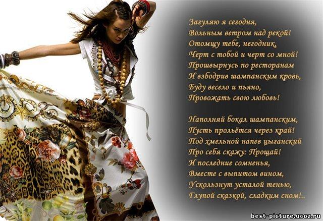 сейчас большинство цыганские стихи картинки поэты восхищались