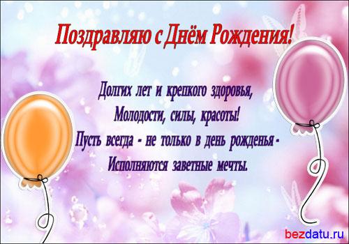Поздравления с днем рождения рашиде