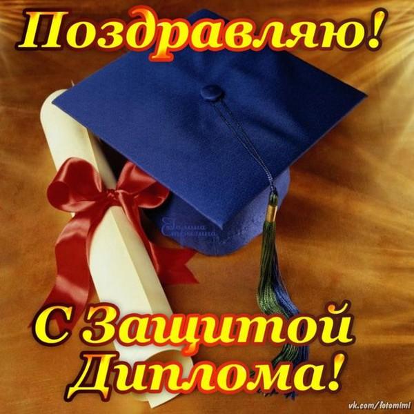 Поздравления с защитой диплома девушке картинки, открытки