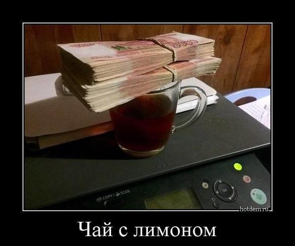 подписчики, картинка чай с лимоном денег практически