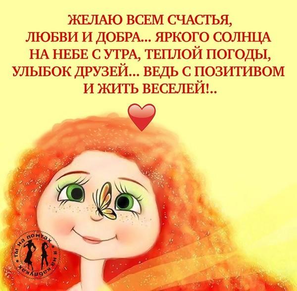 Всем доброго утра и отличного дня))) - Леди Mail.ru