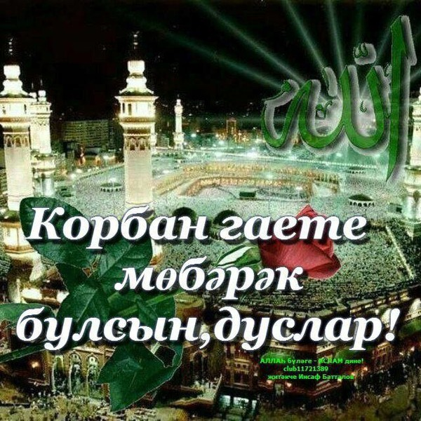 Открытки с праздником курбан байрам на татарском языке