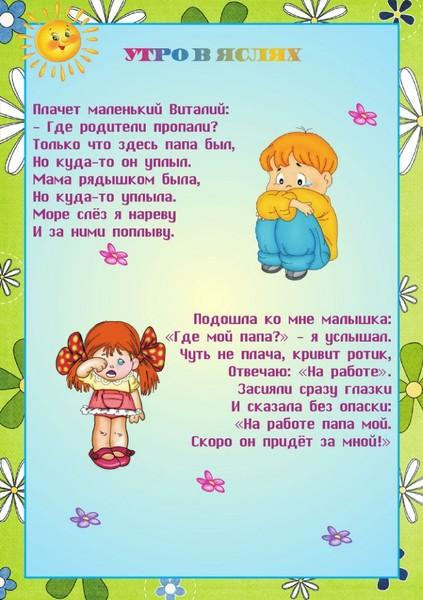 Стихи детские про детский сад