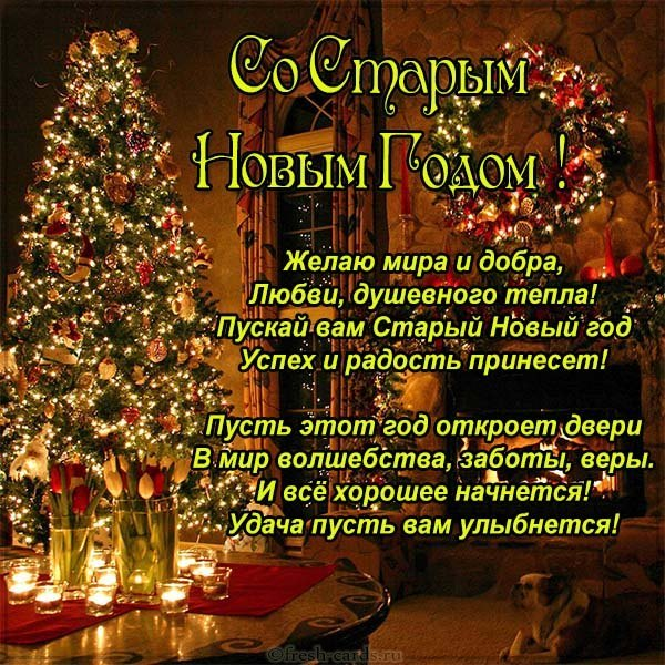 нескольких минутах стих поздравление с новым годом по украински прошедшие тысячелетия