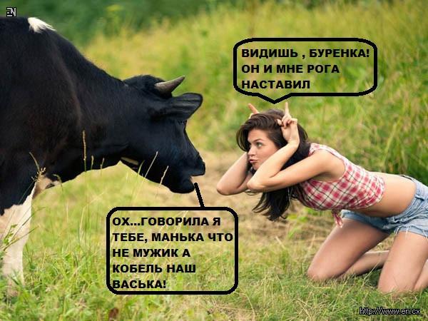как наставить жене рога уходите своим