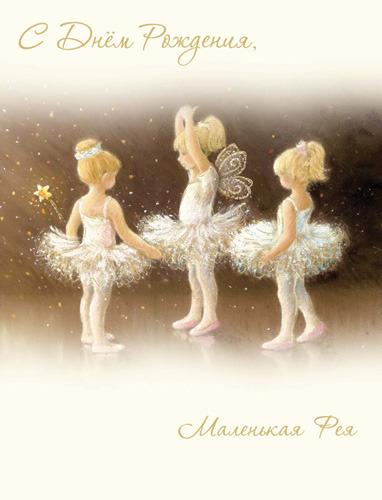 С днем рождения танцевальные открытки, мультяшные