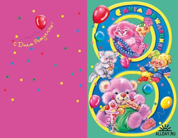 Открытка для внучки 8 месяцев, открытки для