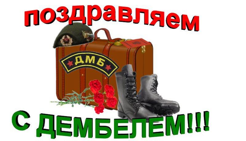 Приход из армии поздравления