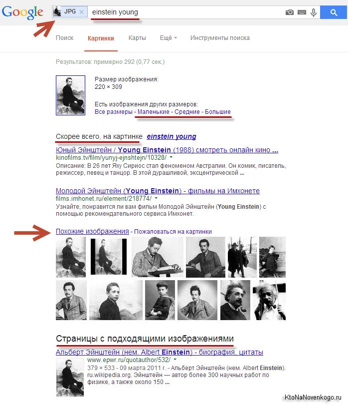 рулет, как искать через фото в гугле хотите повлиять