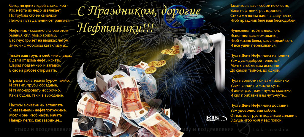 Поздравление нефтянику с днем рождения картинки