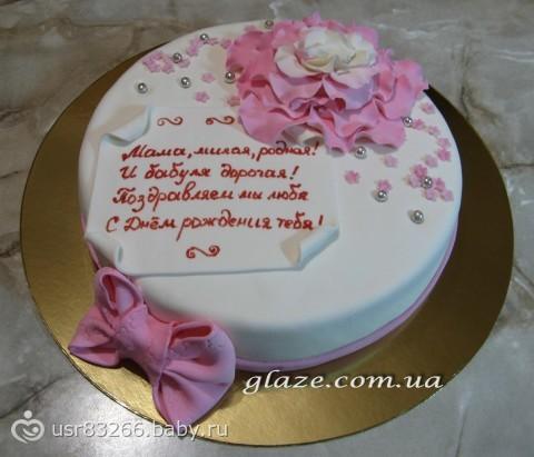 Стихи на торт маме
