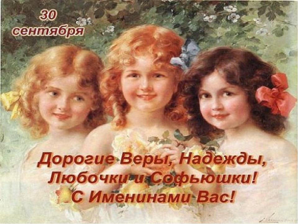 отмечали поздравить с днем ангела 30 сентября твою